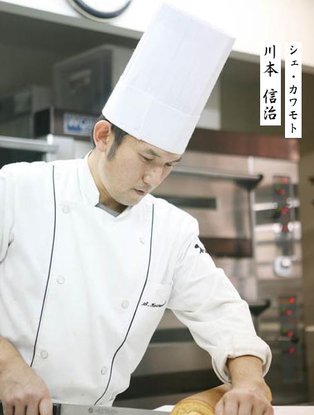 シェ・カワモト 川本 信治